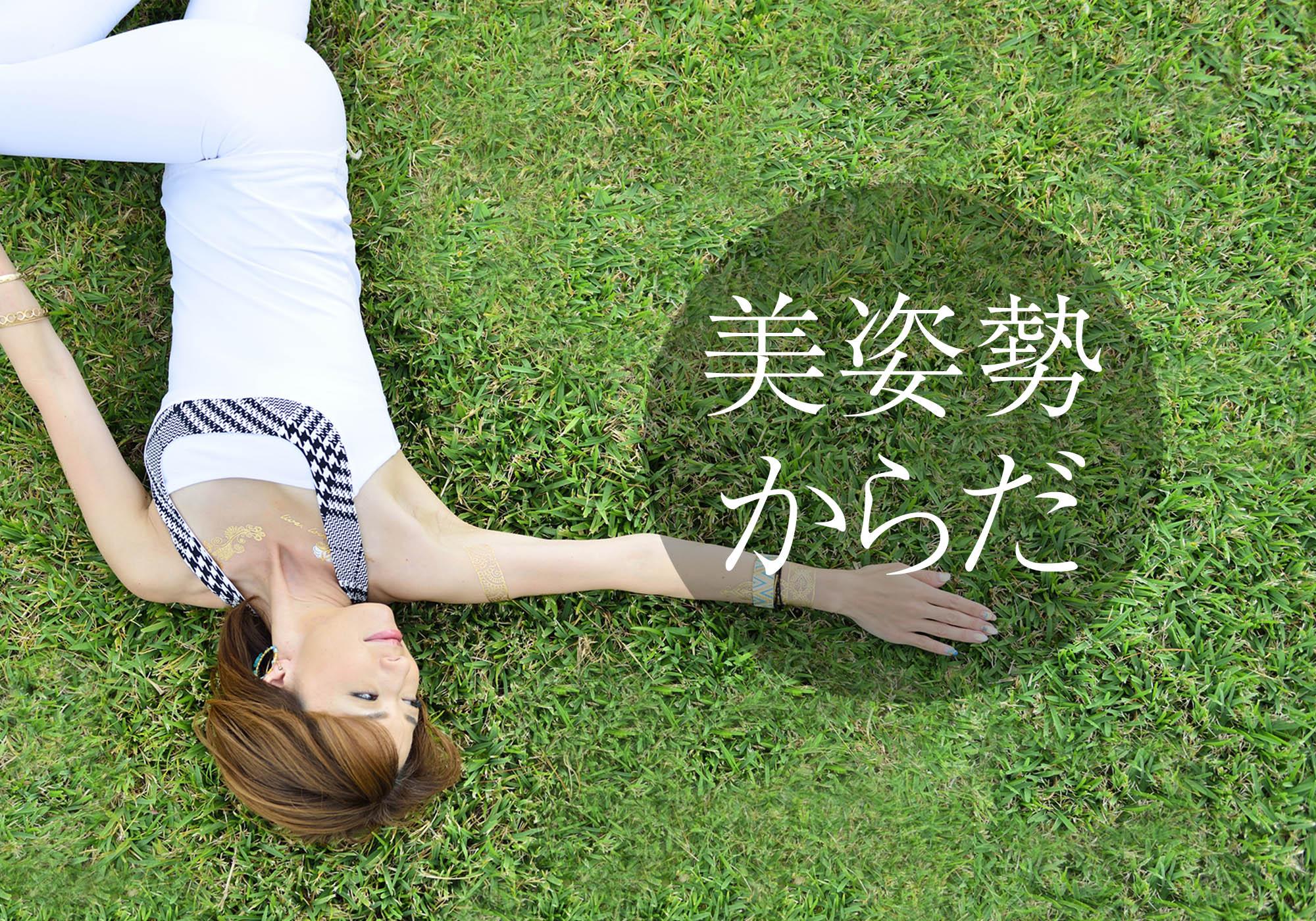 顔ヨガ講師・延村八重オフィシャルサイト